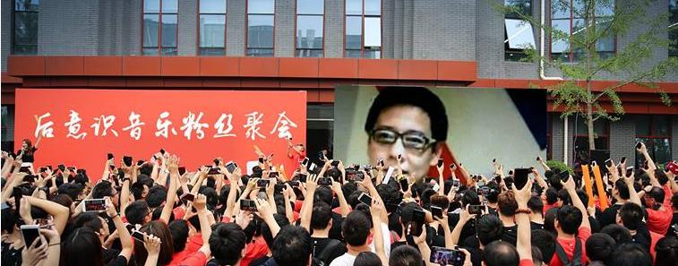 王健瑞,后意识音乐打开中国市场
