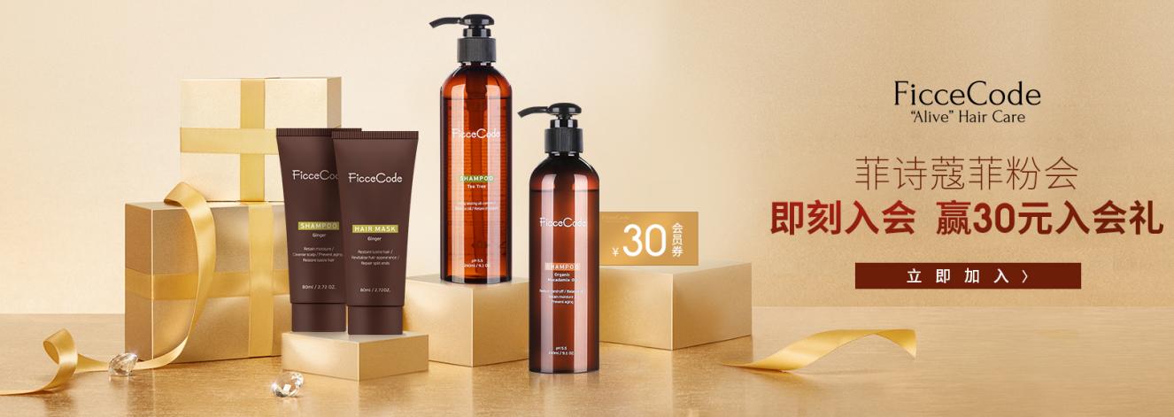 菲诗蔻,火爆全网的澳洲洗发水品牌
