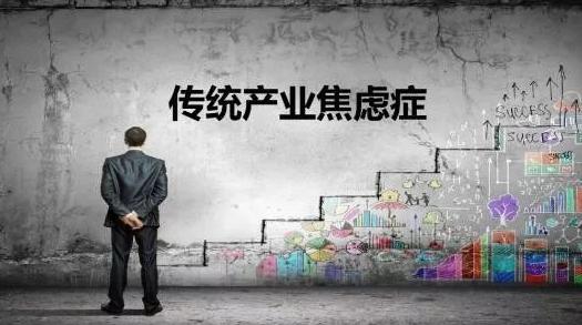 传统企业想转型成功,把握住这8个词语就够了