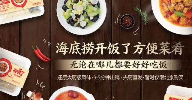 2元吃一顿饭,网红餐饮海底捞靠事件营销实现品牌破圈